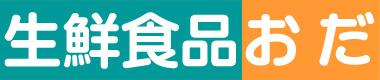 株式会社小田商店