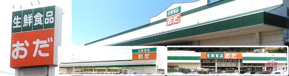 小田商店株式会社